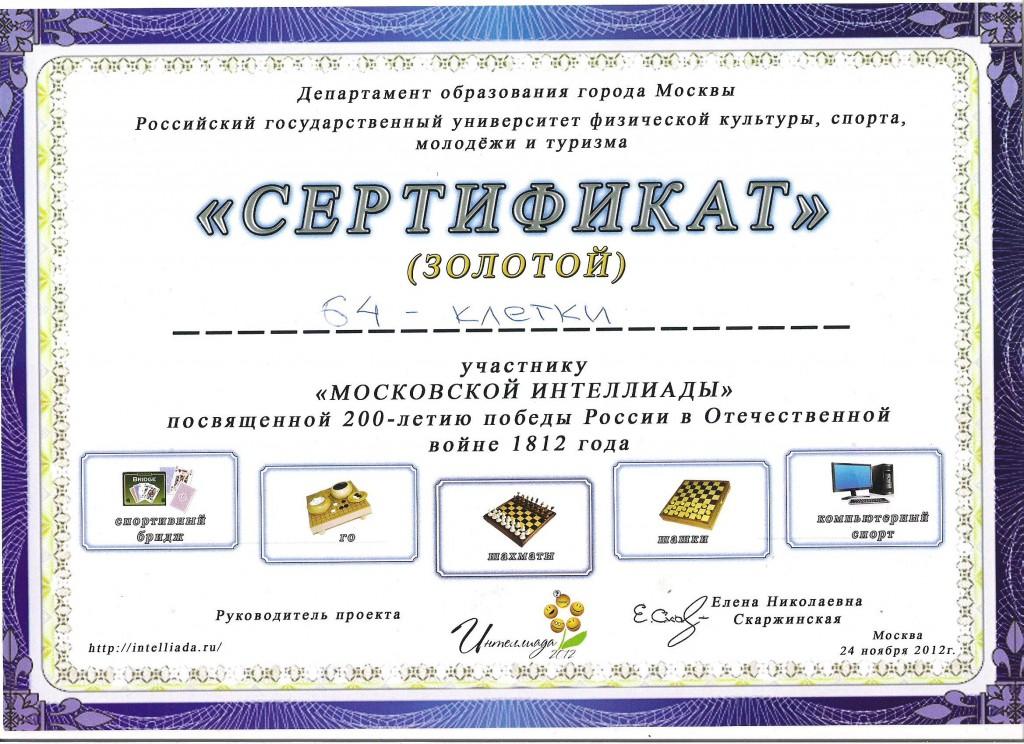 Почетный сертификат участника Интеллиады нашей школе!