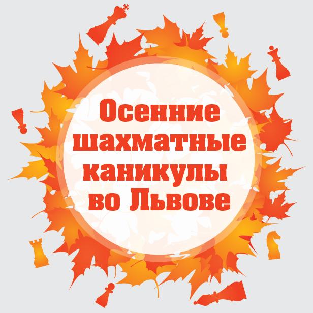 Осенние шахматные каникулы во Львове.