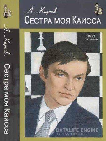"""Анатолий Карпов , """"Сестра моя Каисса""""."""
