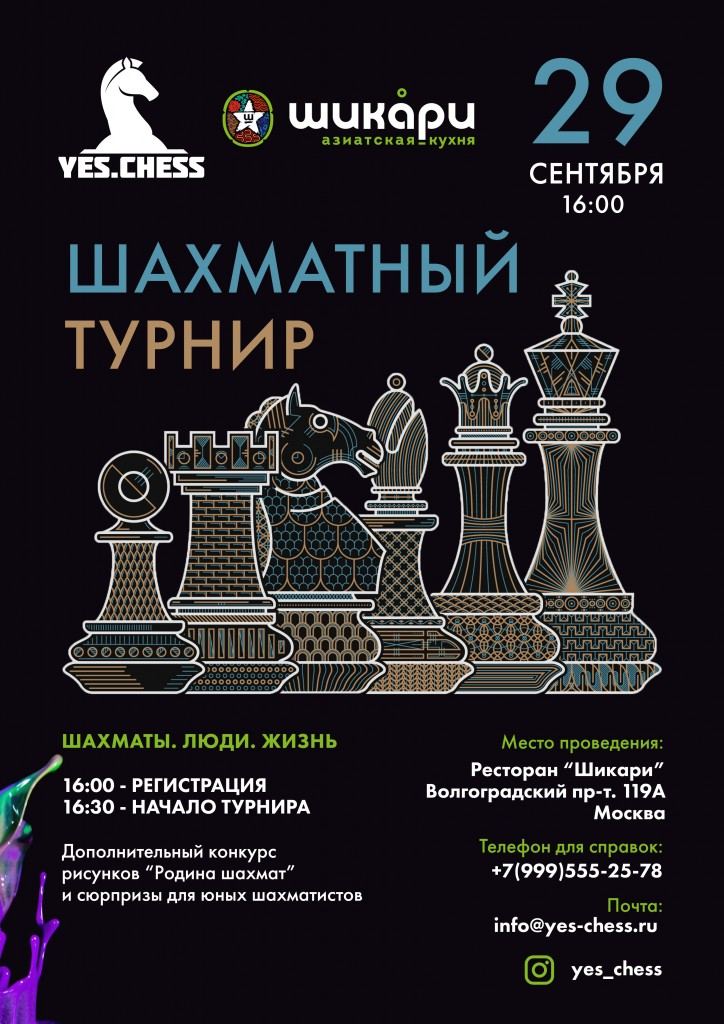Шахматный турнир в Кузьминках 29 сентября